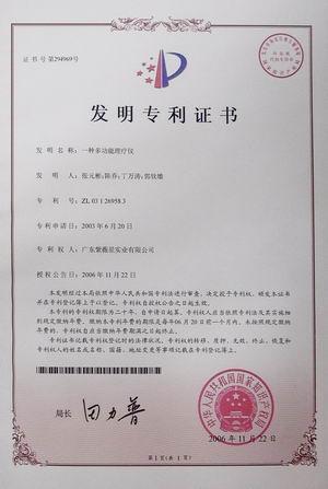 紫薇星多功能理疗仪获国家发明专利